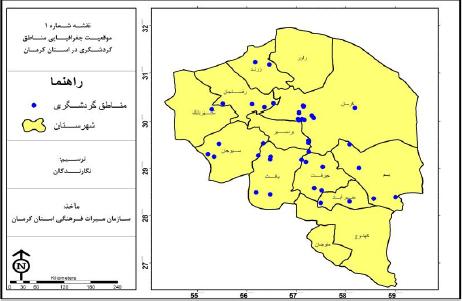 سطحبندی مناطق نمونه گردشگری در استان کرمان