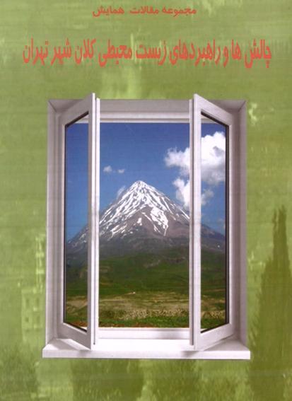 مقالات همایش چالش ها و راهبردهای زیست محیطی کلان شهر تهران