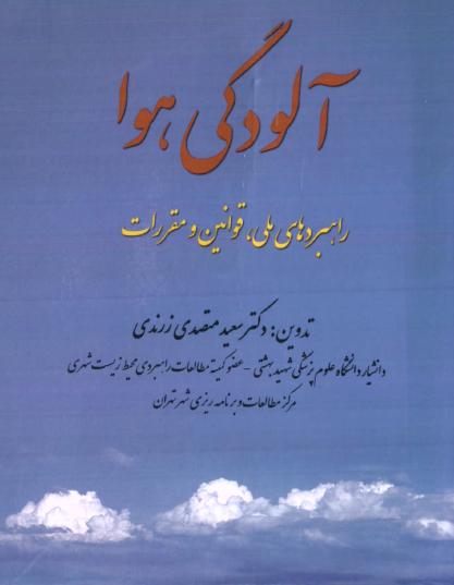 کتاب آلودگی هوا (راهبردهای ملی،قوانین و مقررات)