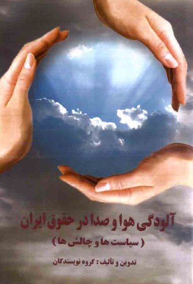 کتاب آلودگی هوا و صدا در حقوق ایران (سیاست ها و چالش ها)