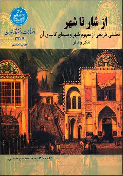 خلاصه ای از کتاب شار تا شهر