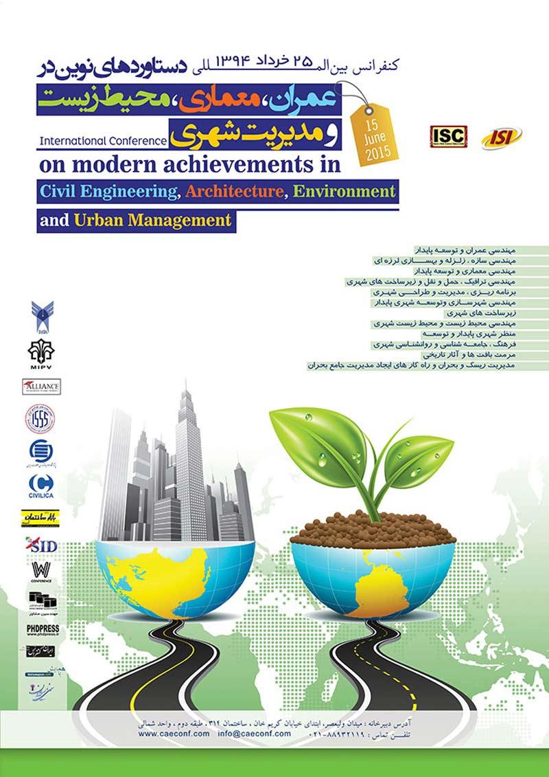 کنفرانس بین المللی دستاوردهای نوین در مهندسی عمران، معماری، محیط زیست و مدیریت شهری