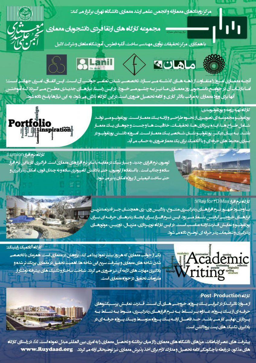 اولین همایش چگونگی اخذ پذیرش معماری از دانشگاه های آمریکا