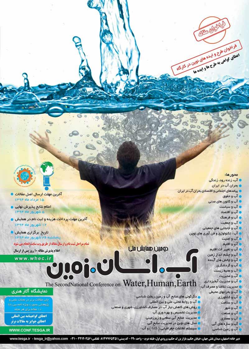 دومین همایش ملی آب، انسان و زمین