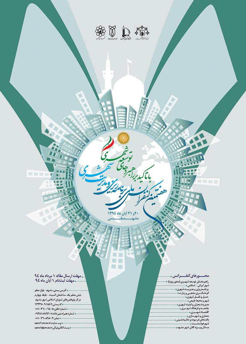 هفتمین کنفرانس ملی برنامهریزی و مدیریت شهری با تأکید بر راهبردهای توسعه شهری