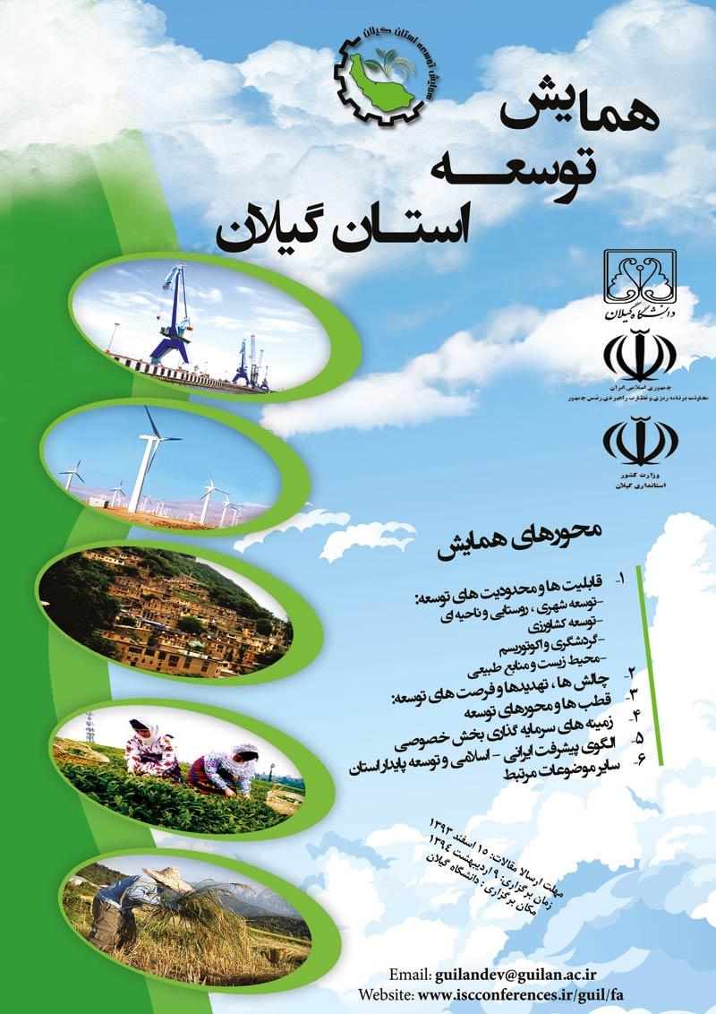همایش شناخت راهکارهای توسعه استان گیلان