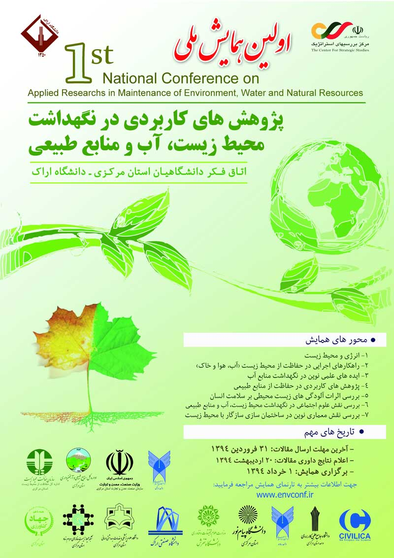 اولین همایش ملی پژوهش های کاربردی در نگهداشت محیط زیست، آب و منابع طبیعی