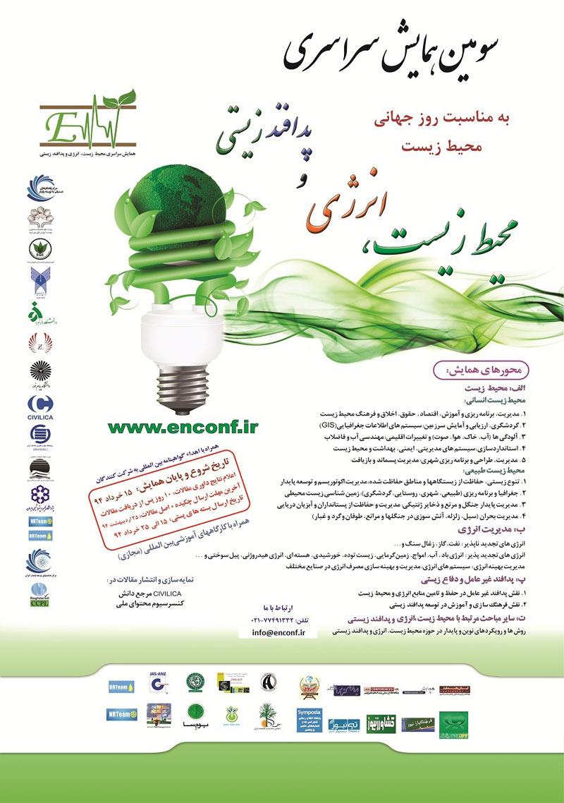 سومین همایش سراسری محیط زیست، انرژی و پدافند زیستی