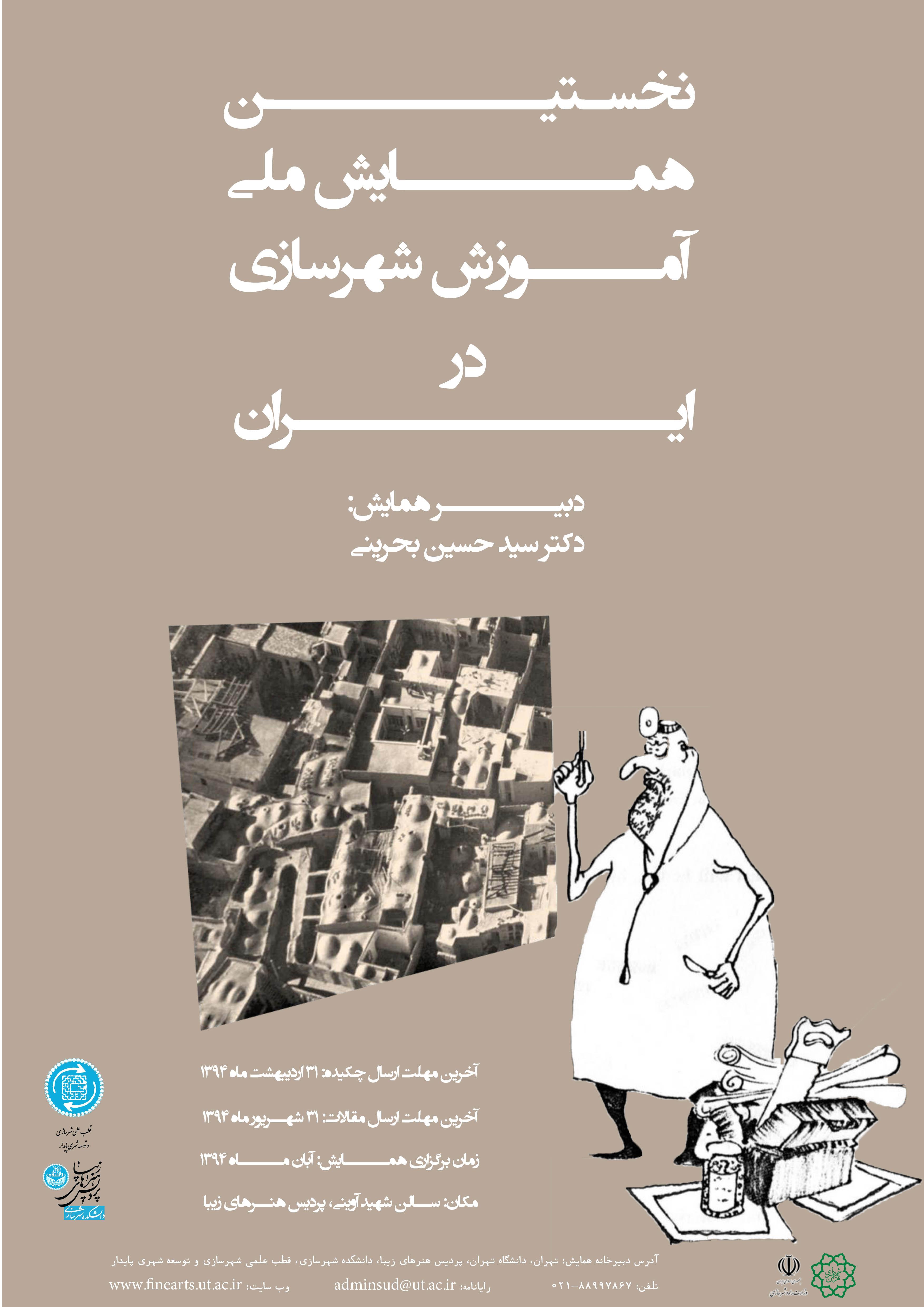 نخستین همایش ملی آموزش شهرسازی در ایران