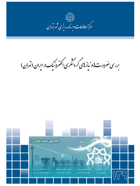 بررسی ضرورت ها و نیازهای گردشگری الکترونیک در ایران(تهران)