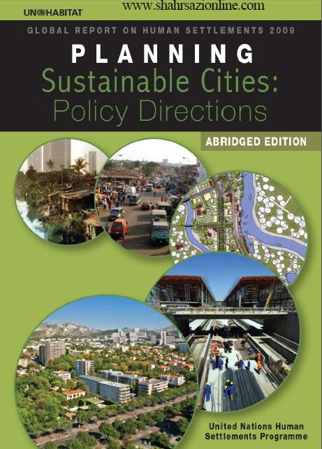 کتاب برنامه ریزی شهرهای پایدار