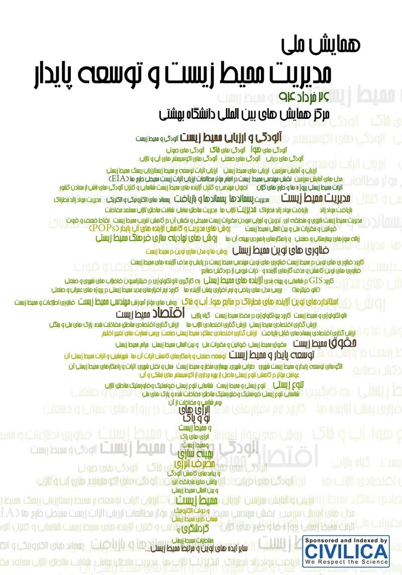 همایش ملی مدیریت محیط زیست و توسعه پایدار