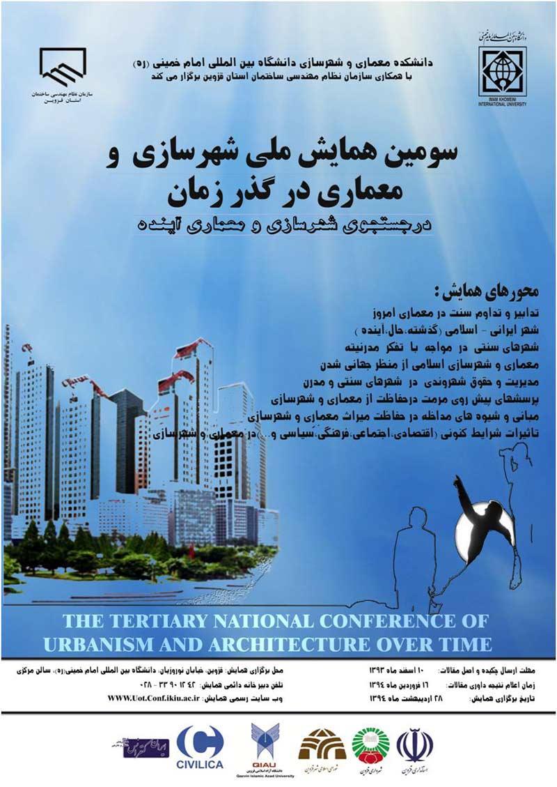 سومین همایش ملی شهرسازی و معماری در گذر زمان