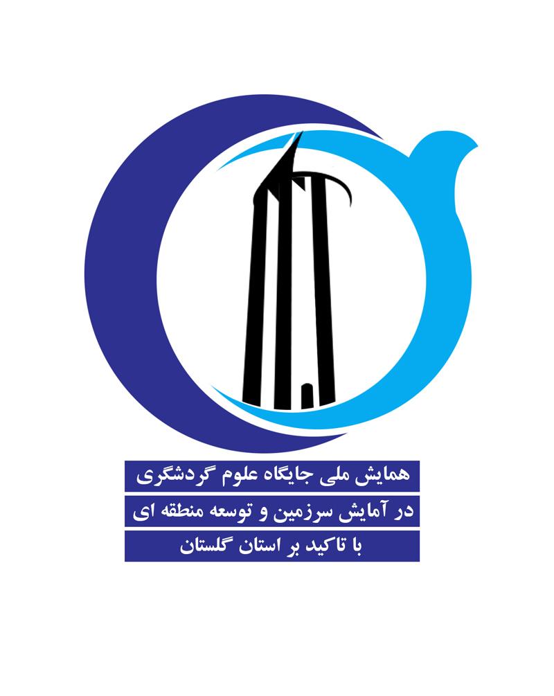 همایش ملی جایگاه علوم گردشگری در آمایش سرزمین و توسعه منطقه ای با تاکید بر استان گلستان