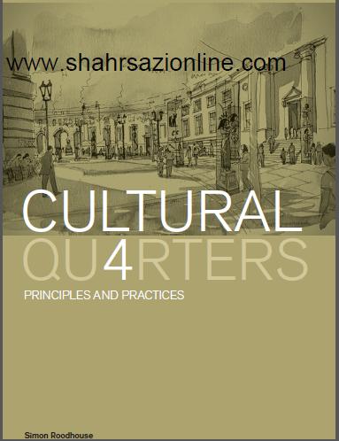 کتاب محله فرهنگی