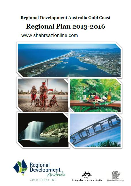 طرح توسعه منطقه ای طلا در استرالیا ۲۰۱۶-۲۰۱۳