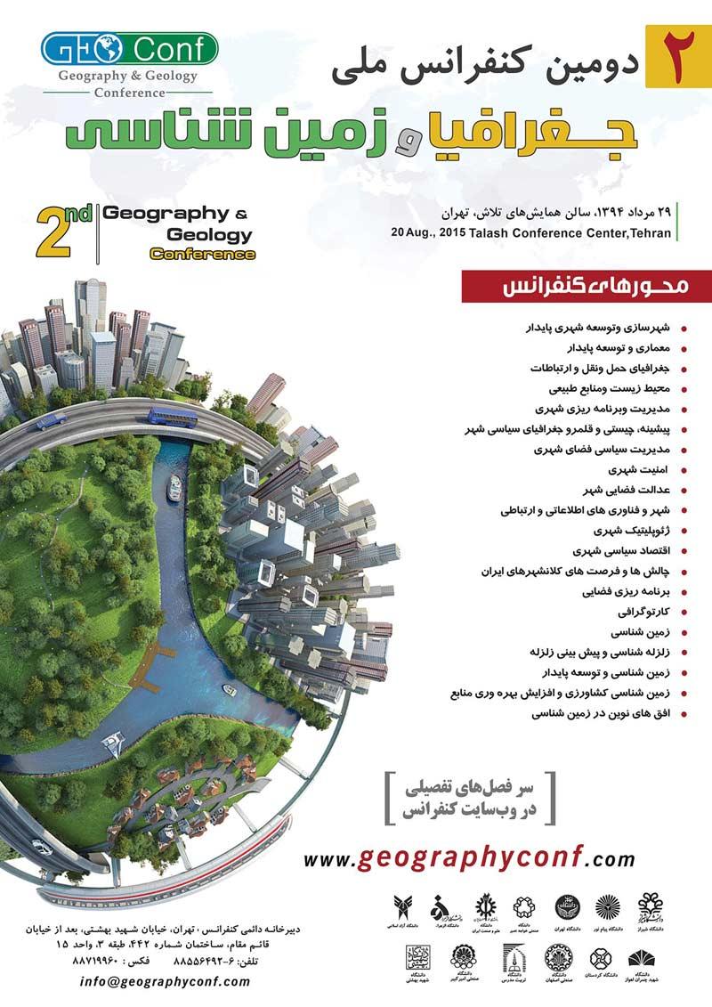 دومین کنفرانس ملی جغرافیا و زمین شناسی
