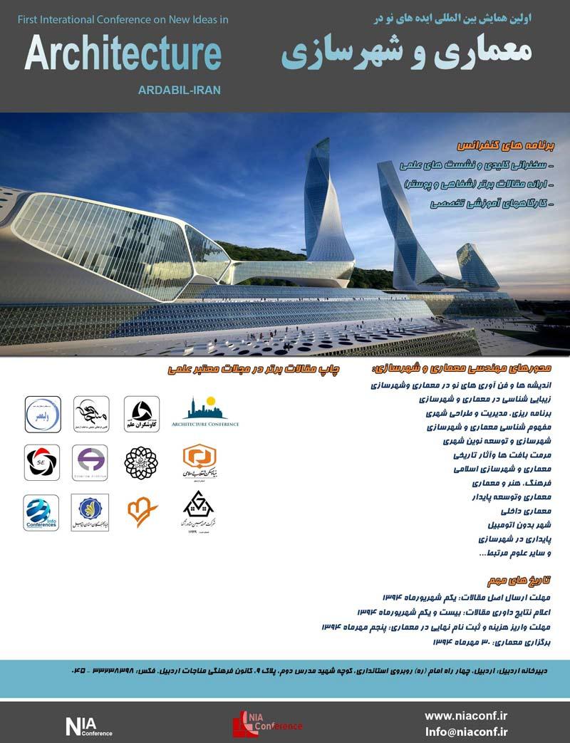 اولین همایش بین المللی ایده های نو در معماری و شهرسازی