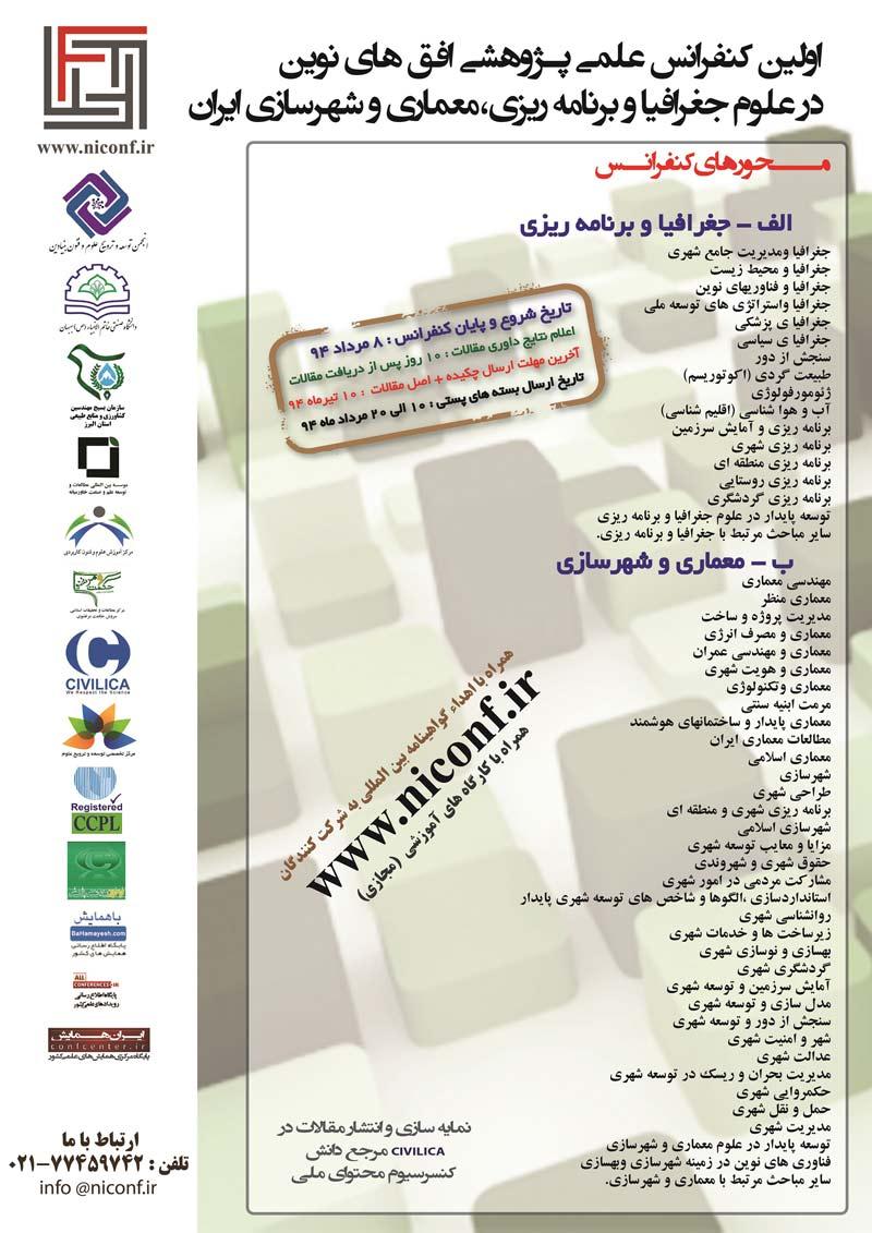 اولین همایش علمی پژوهشی افق های نوین در علوم جغرافیا و برنامه ریزی، معماری و شهرسازی ایران