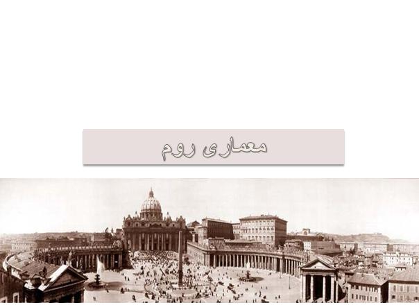 پاورپوینت معماری روم