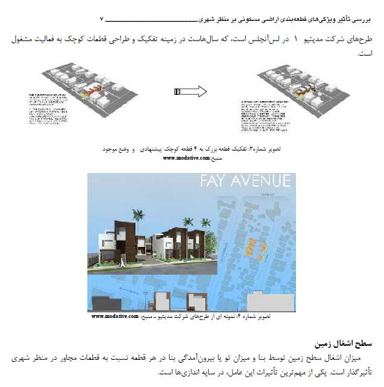 بررسی تأثیر ویژگیهای قطعه بندی اراضی مسکونی بر منظر شهری