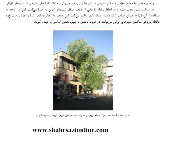 جایگاه عناصر طبیعی در هویت شهرهای ایرانی