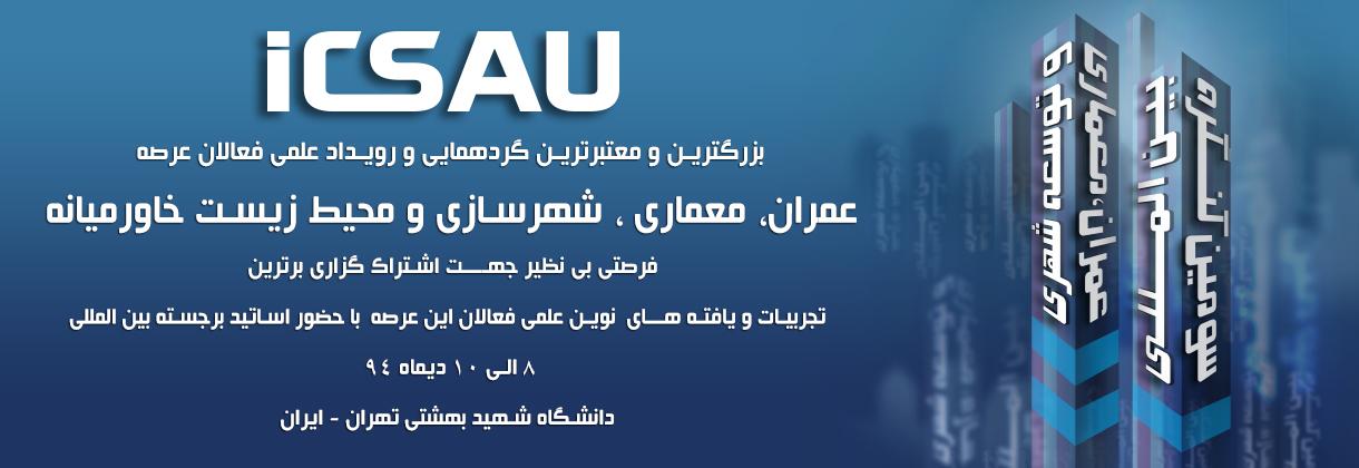 برگزاری بزرگترین و معتبرترین گردهمایی و رویداد علمی فعالان عرصه عمران، معماری ، شهرسازی و محیط زیست خاورمیانه در دانشگاه شهید بهشتی تهران