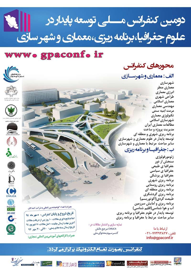 دومین کنفرانس ملی توسعه پایدار در علوم جغرافیا و برنامه ریزی، معماری و شهرسازی