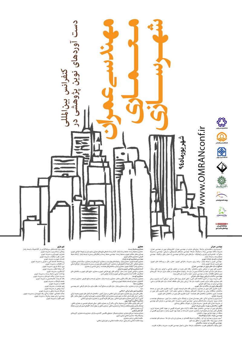 کنفرانس بین المللی دستاوردهای نوین پژوهشی در مهندسی عمران معماری شهرسازی