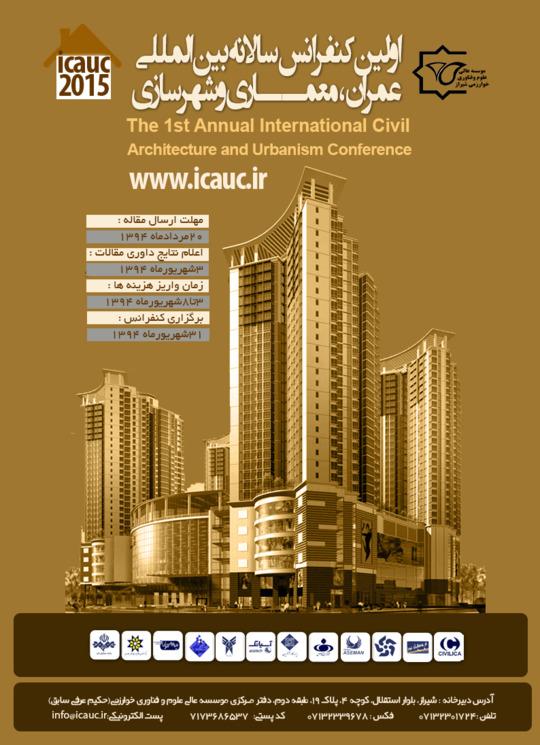 اولین کنفرانس سالانه بین المللی عمران , معماری وشهرسازی