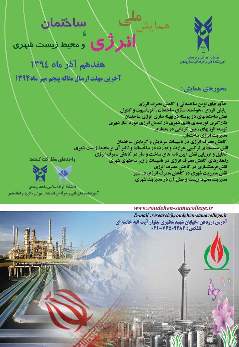 همایش ملی انرژی، ساختمان و محیط زیست شهری