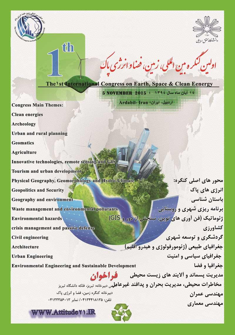 اولین کنگره بین المللی زمین، فضا و انرژی پاک