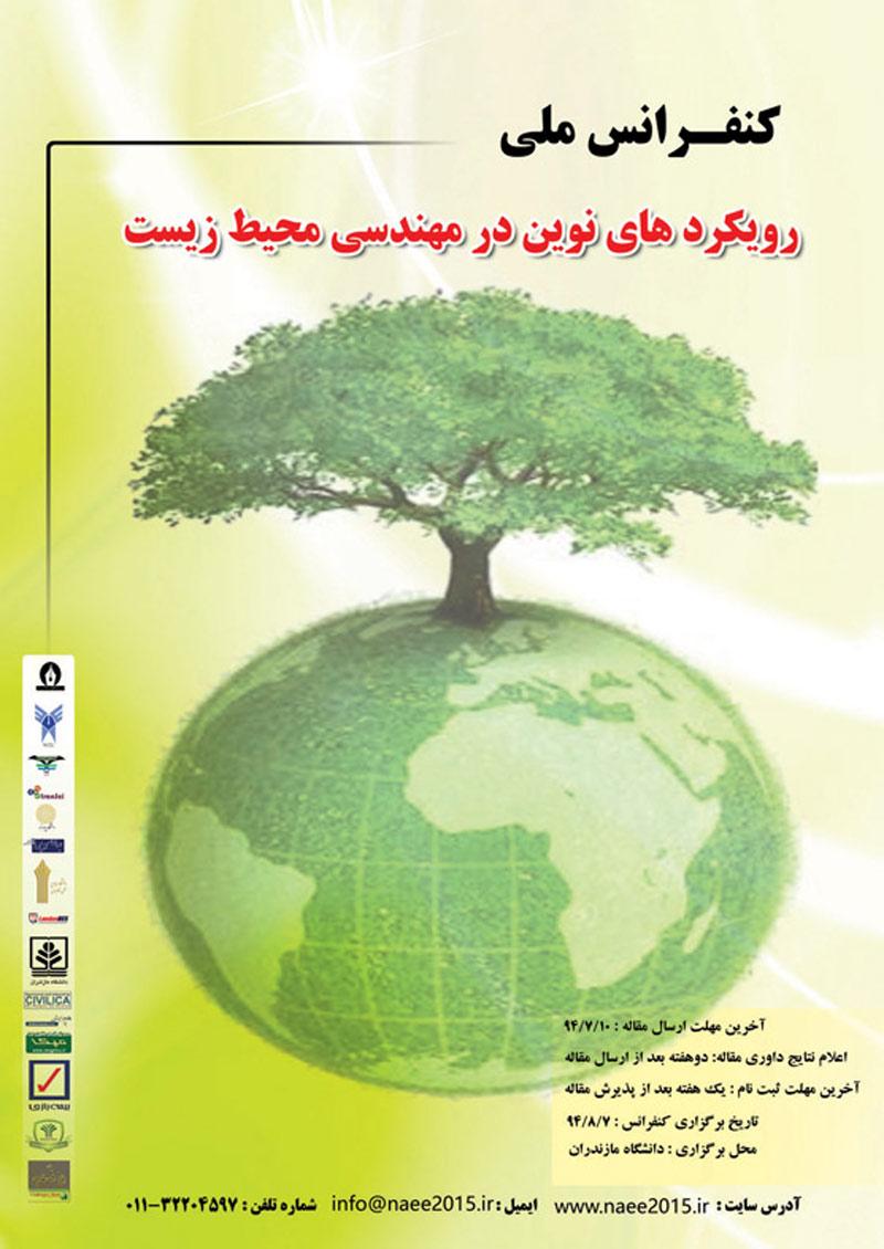 کنفرانس ملی رویکردهای نوین در مهندسی محیط زیست