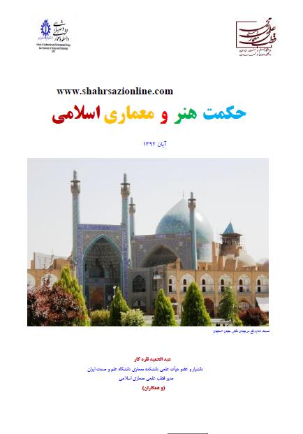 کتاب حکمت هنر و معماری اسلامی