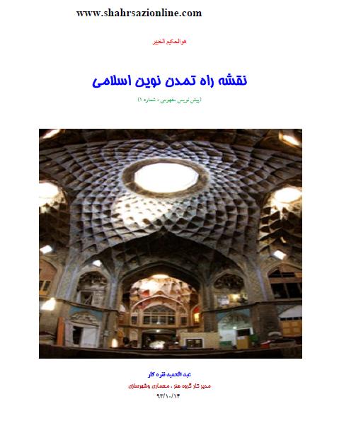 کتاب نقشه راه تمدن نوین اسلامی