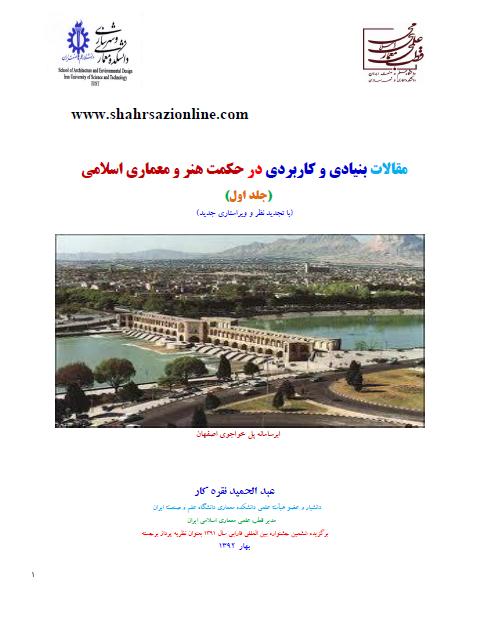 کتاب مقالات بنیادی و کاربردی در حکمت هنر و معماری اسلامی(۱)
