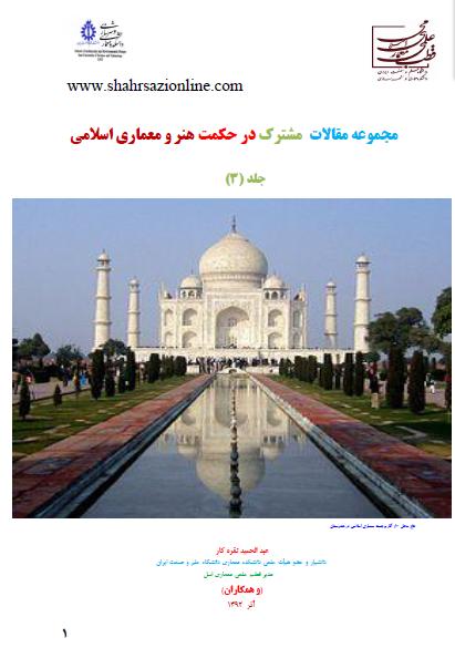کتاب مقالات مشترک در حکمت هنر و معماری اسلامی (۳)