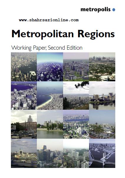 کتاب مناطق شهری (چاپ دوم)