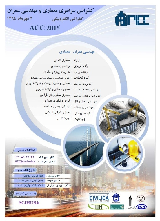 نخستین کنفرانس سراسری معماری و مهندسی عمران