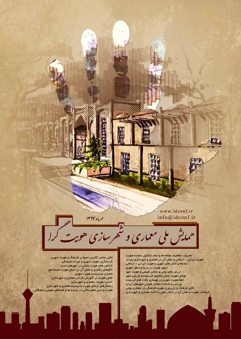 همایش ملی معماری و شهرسازی هویت گرا