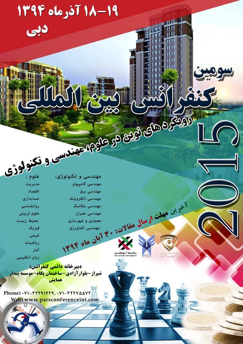 سومین کنفرانس بین المللی رویکردهای نوین در علوم ،مهندسی و تکنولوژی