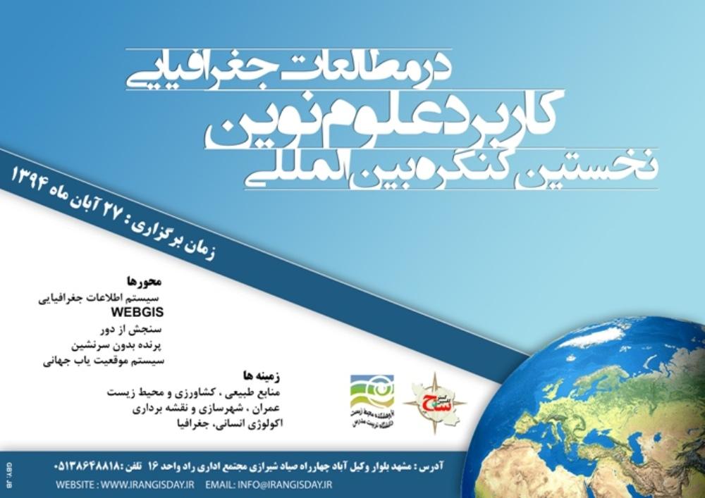 نخستین کنگره بین المللی کاربرد علوم نوین در مطالعات جغرافیایی ایران