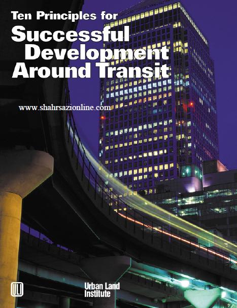 کتاب ده اصل برای توسعه موفق در سراسر حمل و نقل