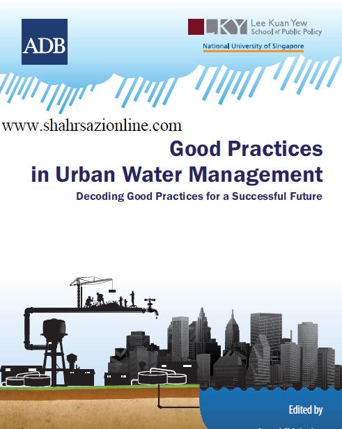 کتاب شیوه های خوب در مدیریت آب شهری