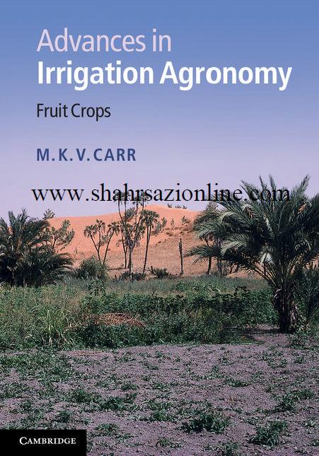 کتاب راهکارهای پیشرفت در آبیاری کشاورزی در منطقه