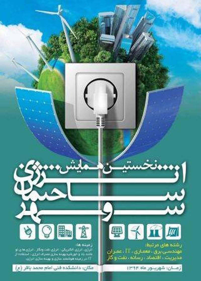 نخستین همایش ملی انرژی ساختمان و شهر