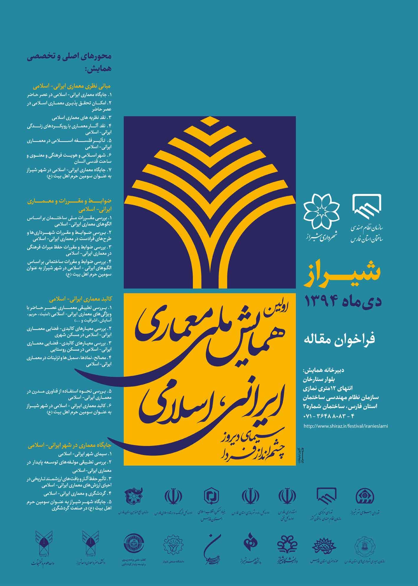 اولین همایش ملی معماری اسلامی – ایرانی (سیمای دیروز، چشم انداز فردا)