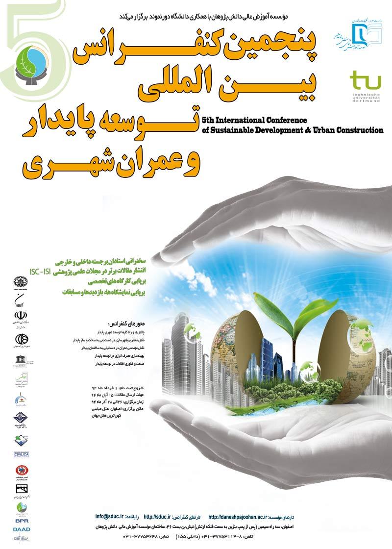 پنجمین کنفرانس بین المللی توسعه پایدار و عمران شهری