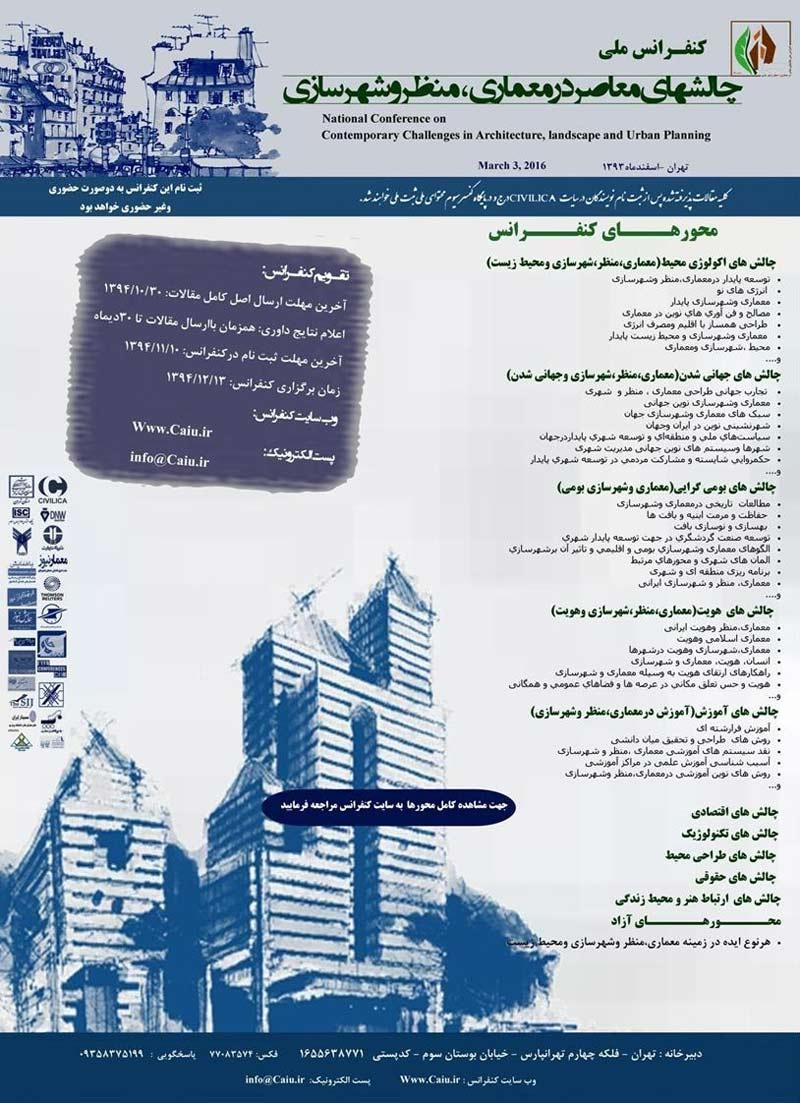 کنفرانس ملی چالشهای معاصر در معماری، منظر و شهرسازی