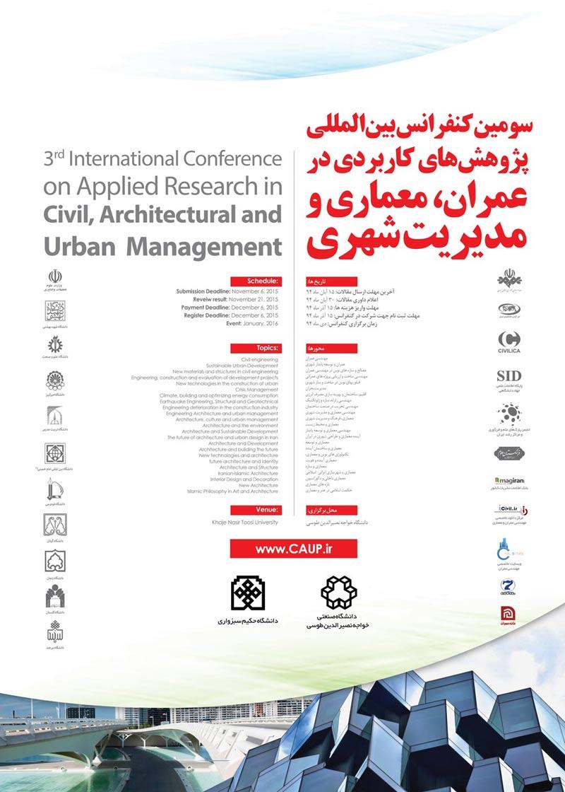 سومین کنفرانس بین المللی پژوهشهای کاربردی در مهندسی عمران، معماری و مدیریت شهری